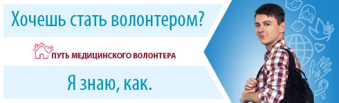Дистанционные информационно-образовательные курсы «Путешествие в медицинское волонтерство»
