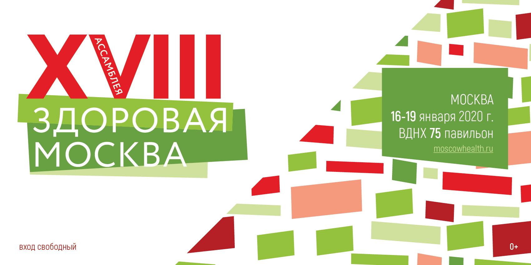 XVIII Ассамблея Здоровая Москва
